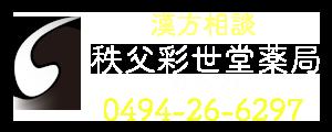 中医薬の力で豊かな人生を。漢方相談 秩父彩世堂薬局Official Web Site